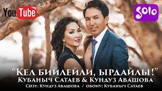 Кубаныч Сатаев & Кундуз Авашова - Кел бийлейли, ырдайлы! / Жаны 2019