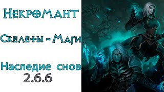 Diablo 3: TOP LoD Некромант Скелет - Маг и Наследие Снов 2.6.6