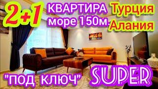 КЛАССНАЯ квартира в Алании на берегу моря Недвижимость в Турции центр Мамутлара