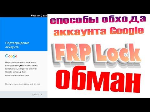 На устройстве восстановлены настройки по умолчанию Google FRP Lock после сброса Android
