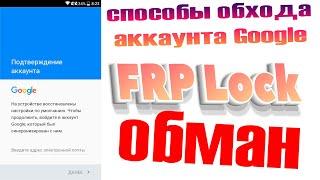 На відновлені пристрої налаштування за замовчуванням Google FRP Lock після скидання Android