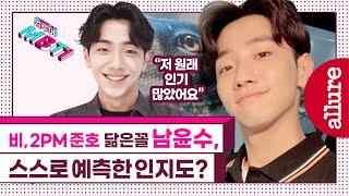 [eng sub] 비, 2PM준호 닮은꼴 남윤수, 이상…