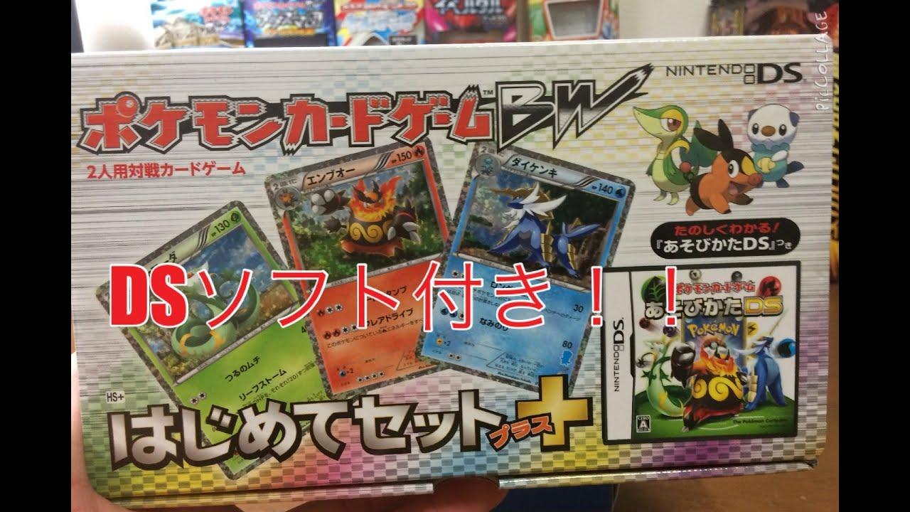 pokemon card ポケモンカードゲームbw はじめてセット+dsソフト付き