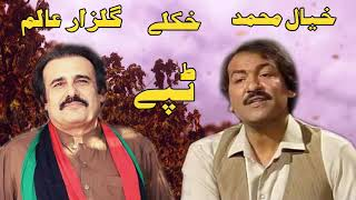 Gulzar Alam & Khyal Mohammad Tapay 2019 Top Sad Old Tappy