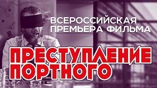 """Закрытый кинопоказ фильма """"Преступление портного"""""""