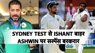 Sydney Test Alert: Ishant Ruled Out, Ashwin's Fitness Test on Match Day as India Name 13 | Vikrant