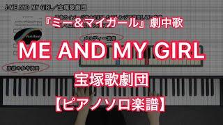 宝塚歌劇『ミー・アンド・マイガール』劇中歌、宝塚歌劇団「ME AND MY G...