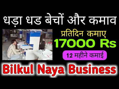 धडा धड कमाव प्रतिदिन 17000Rs🔥🤑 । New Business Ideas। Small Business In Low Investment High Profit