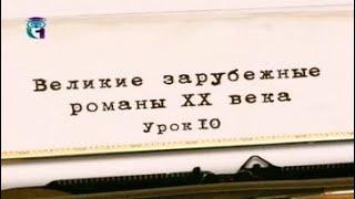 Литература ХХ века. Урок 10. Кен Кизи. Пролетая над гнездом кукушки