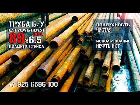 Видео Труба стальная 89 мм цена за метр