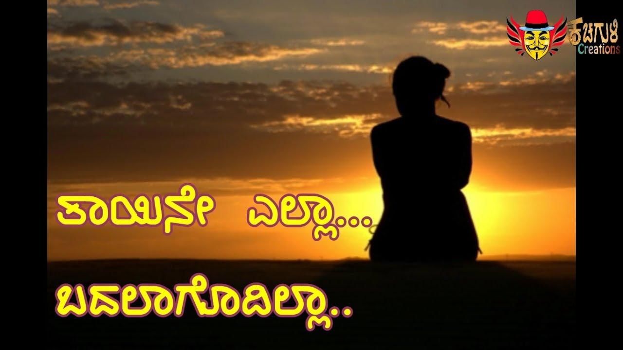 kannada whatsapp status videos feeling download