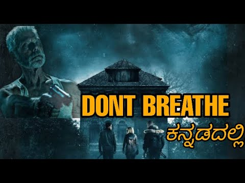 Don't Breathe Movie Explained In Kannada | Suspense Thriller
