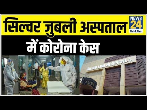 Lucknow का सिल्वर जुबली अस्पताल में कोरोना केस || News24