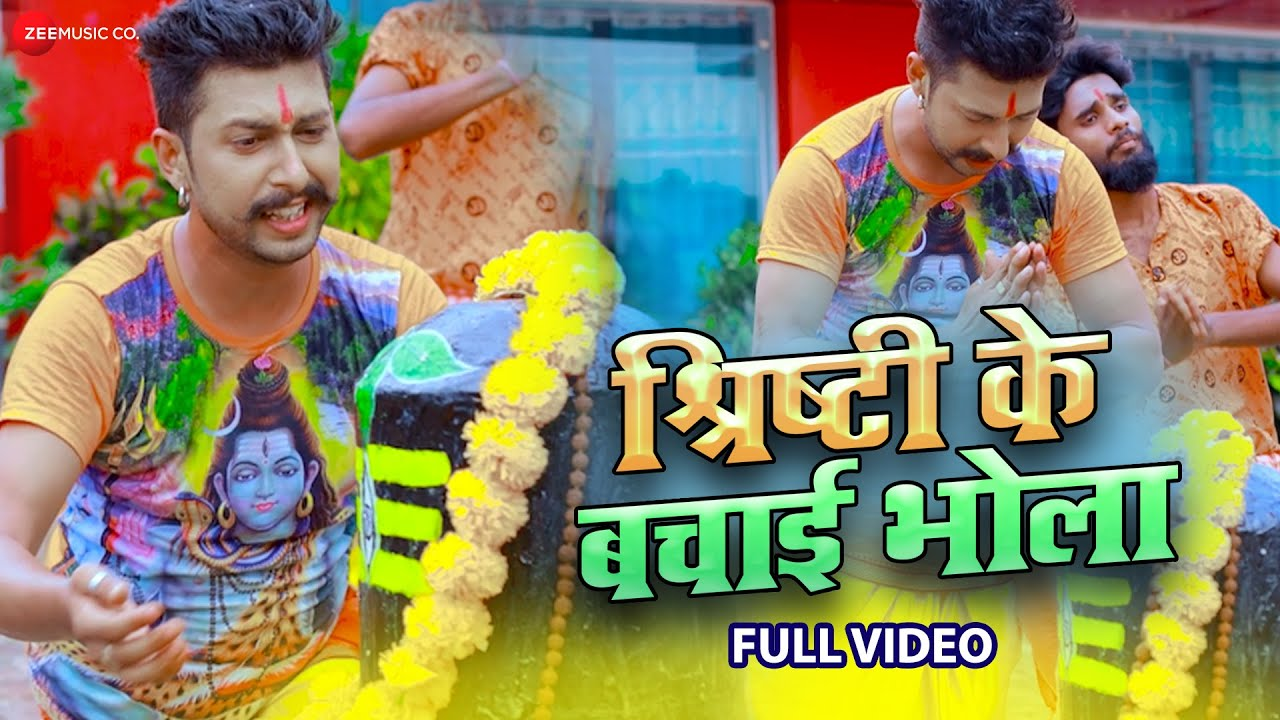 श्रिष्टी के बचाई भोला Shirishti Ke Bachai Bhola - Full Video   Ambrish Mishra   New BolBam Song 2021