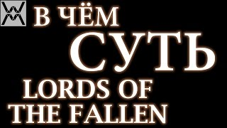 В чём суть - Lords Of The Fallen ?