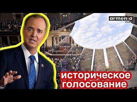 БРАВО!!! Историческое голосование официального признания Геноцида армян