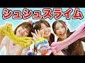 【SLIME】シュシュを選んでスライム作ってみた!Shushu Slime Challenge!!!
