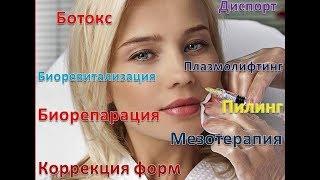 Хороший косметолог в Краснодаре по мнению поиска Google