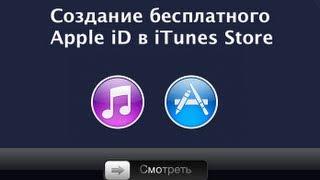 Как создать бесплатный Apple iD в iTunes Store(Как создать бесплатную учетную запись iTunes или Apple iD без привязки к банковскому аккаунту. Проходим весь проц..., 2013-04-19T15:57:14.000Z)