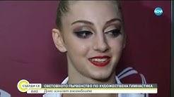 Световното първенство по художествена гимнастика - Събуди се (21.09.2019)