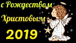 С Рождеством Христовым 2019 поздравление на Рождество Христово поздравления