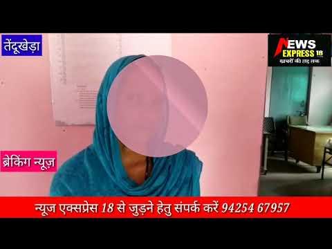 बलात्कार पीड़िता के साथ पुलिस ने की मारपीट तेंदूखेड़ा थाने का मामला
