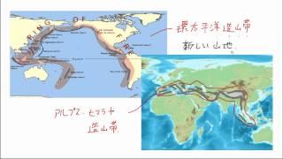 【世界の地形と気候】2つの造山帯
