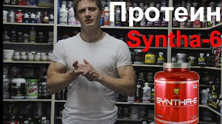 Как принимать протеин для роста мышц BSN syntha 6