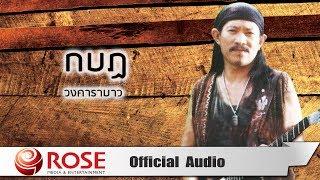 กบฎ - คาราบาว (Official Audio)