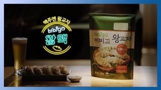 [TSOME] 비비고 왕맥_왕맥타임 종합편