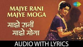 Majye Rani Majye Moga with lyrics | माजे रानी, माजे मोगा | Lata Mangeshkar, Suresh Wadkar |Mahananda