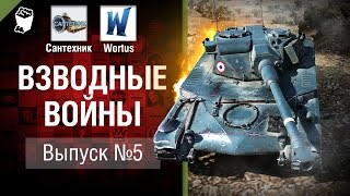 ВЗВОДные войны №5 - от Сантехник и Wortus [World of Tanks]