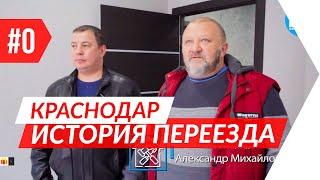 🚆 ПЕРЕЕХАЛ в Краснодар. Купил квартиру в Губернском и сделал ремонт. Подпишитесь ↓