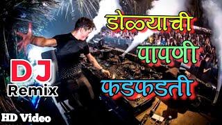 डोळ्याची पापणी फडफडती Official Remix | Dolyachi Papni fadfadti -1080p HD Video Song
