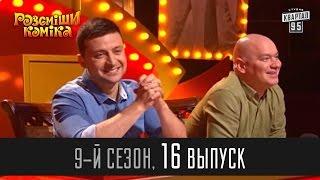 Рассмеши комика - 2015 - 9 сезон, 16 выпуск | Юмор шоу