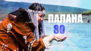 80 летие Окружному центру Палана Palana 80 Let  2017