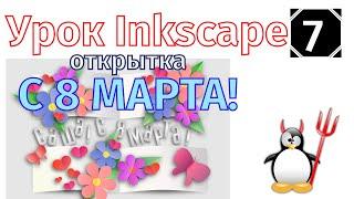 7.Урок Inkscape: открытка С 8 Марта!