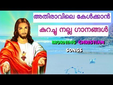 അതിരാവിലെ കേൾക്കാൻ കുറച്ചു നല്ല ഗാനങ്ങൾ  # Morning christian devotional songs PART 69