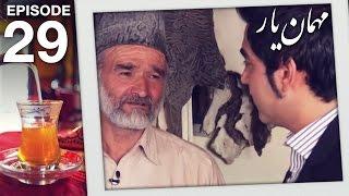 مهمان یار - فصل ششم  - قسمت بیست و نهم / Mehman-e-Yaar - Season 6 - Episode 29