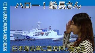 ハロー!船長さん(37)【Team SABOTEN 気象専門STREAM.(261)】 thumbnail