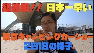 【超速報】日本一早い!?東京キャンピングカーショー2018の様子 thumbnail