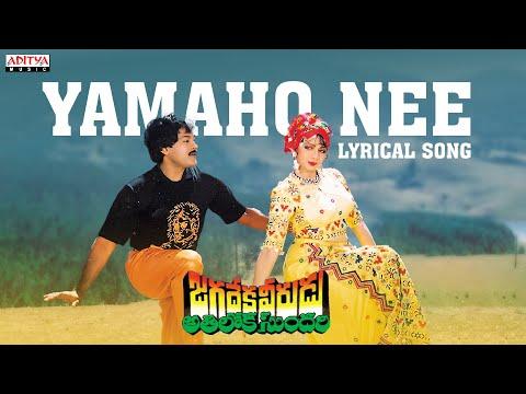 Yamaho Nee Full Song With Lyrics - Jagadeka Veerudu Atiloka Sundari Songs - Chiranjeevi, Sridevi