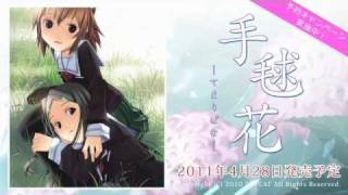 『手毬花』オープニングムービー 緒方剛志 検索動画 3