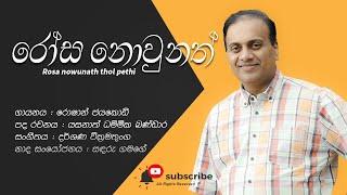 Rosa Nowunath Thol Pethi (රෝස නොවුනත්) Roshan Jayakody