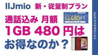 IIJmioの新プラン「月額480円」通話込み1GBデータ従量制は本当にお得なのか?iPhone 8が23500円の割引セットもあるようです