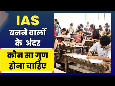 IAS  बनने वालों के अंदर कौन सा गुण होना चाहिए ||  Quality of an IAS officer || Prabhat Exam