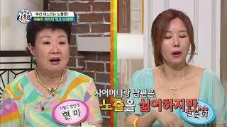 [예능] 웰컴 투 시월드 95회_140724