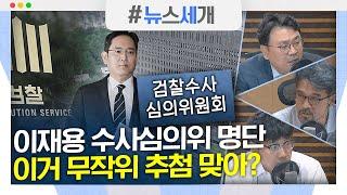 """[김종배의 시선집중][뉴스 세 개] 여야 """"원구성 상당…"""