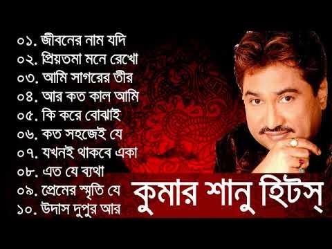 Kumar Sanu Bangla Hit Song(কুমার শানু বাংলা গান )