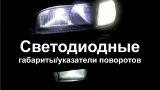 светодиоды в указателях поворотов